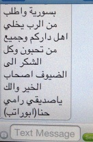 Syrian Text Message